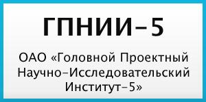 «Головной Проектный Научно-Исследовательский Институт-5»
