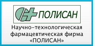 Научно-технологическая фармацевтическая фирма «ПОЛИСАН»
