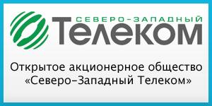 ОАО «Северо-Западный Телеком»